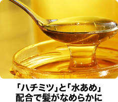 Combination of Honey and Starch Syrup Makes Hair Smooth