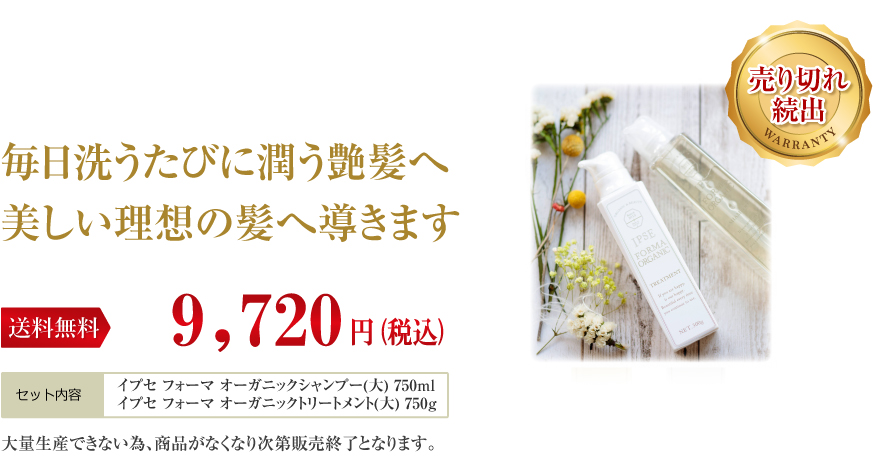 IPSE FORMA ORGANIC SHAMPOO & TREATMENT SET. Free shipment 11,880yen(Tax included)