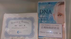 DNA検査 予防美容 サプリ