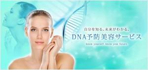 DNA検査美容ダイエット