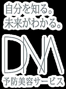 DNA検査 美容
