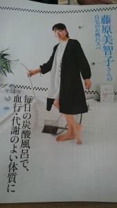 藤原美智子